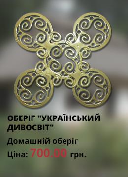 Оберіг 2