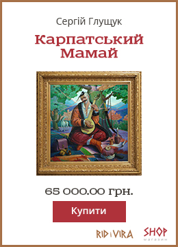 Карпатський Мамай