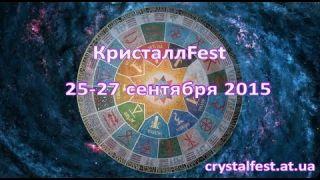 Кристал FEST 4, организатор Александр Жарков - 25-27.09.2015